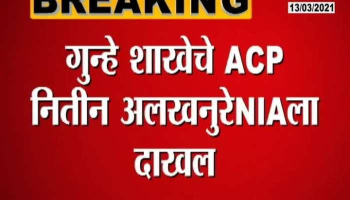 Mumbai Crime Branch ACP Nitin Alaknure Reached NIA Office Update