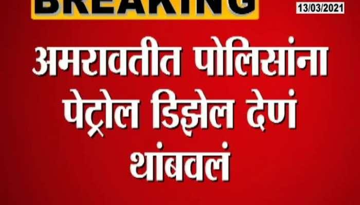 Amravati Petrol Pump Owners Refuse Petrol To Police