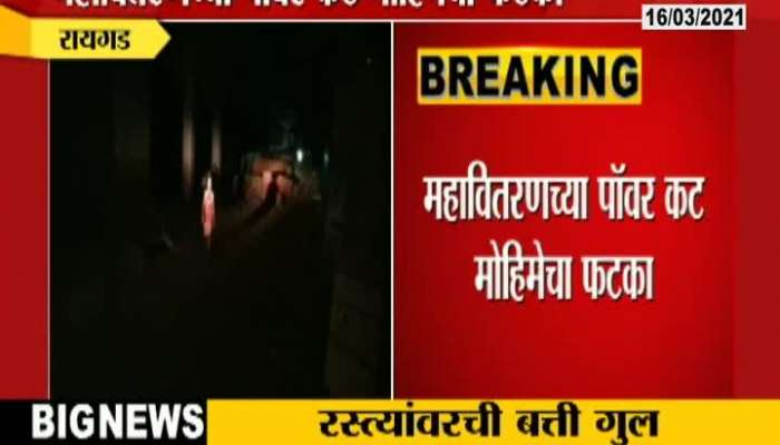 Raigad Mahavitaran Power Cut Campaign Puts Blackout In Many Villages