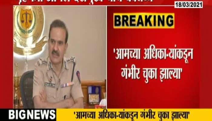 Mumbai Home Minister Anil Deshmukh On Police Commisioner Transfer