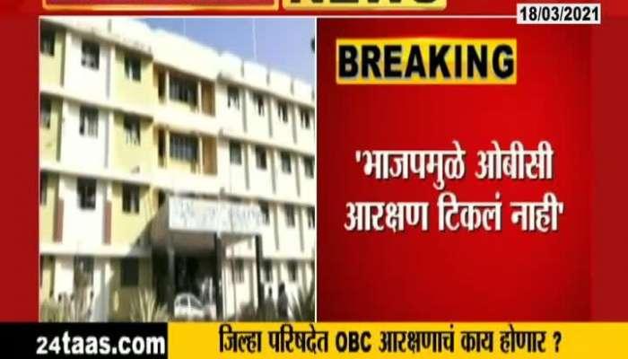 Animal Husbandry Minister Sunil Kedar_s Allegation ON ZP OBC Reservation State Government Run To SC