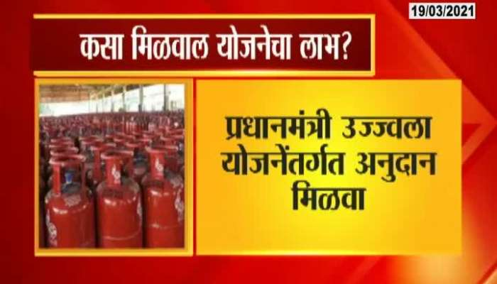 How to get benefits for PradhanMantri Ujwala Scheme for Gas Cylinder