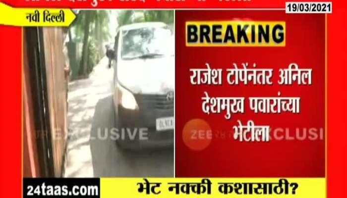 Delhi Anil Deshmukh with Sharad Pawar meeting started