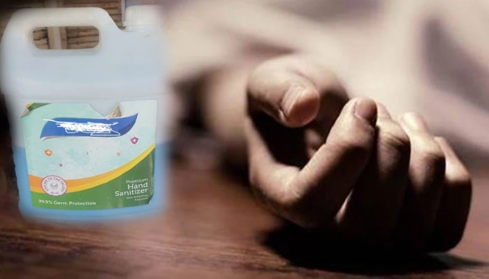 Sanitizer   सॅनिटायझर पिऊन नशा करण्याचा प्रयत्न, ३ भावांचा मृत्यू