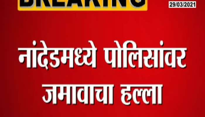 Nanded Four Police Injured In sword attack