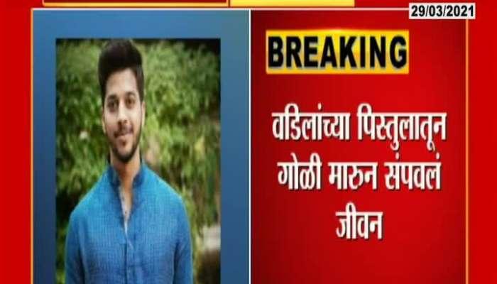Pimpri Chinchvad BJP Female Corporator_s Son Attempt Suicide