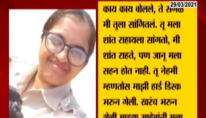 Amravati Melghat RFO Deepali Chavan Suicide Letter
