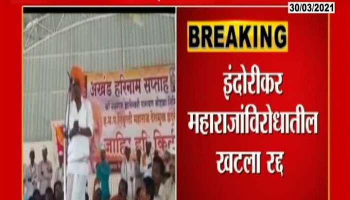 MANS Organization Lawyer On Relief To Kirtankar Indurkar Maharaj.