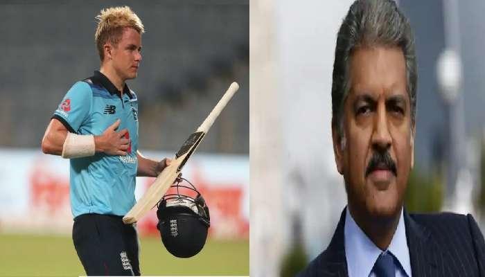 Ind vs Eng:  इंग्लंडचा पराभव, तरीही आनंद महिंद्र यांनी केलं सॅम करनचं कौतुक