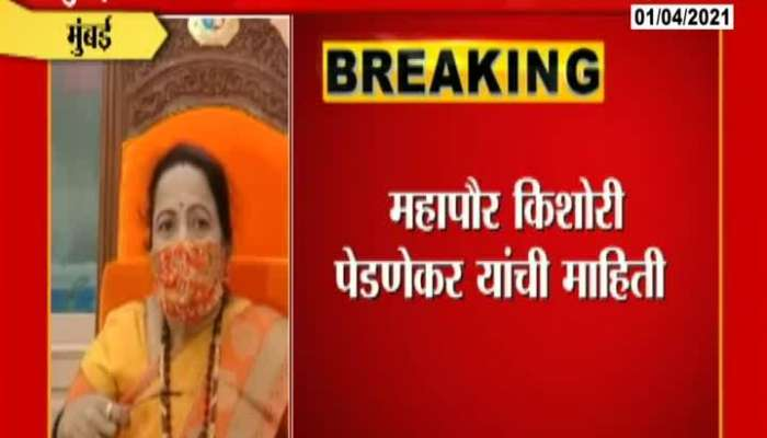 Mumbai Strict Restrictions Are Likely To Be Imposed From Tomorrow