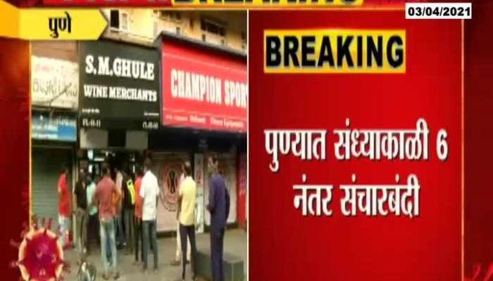 Pune Wine Shop Crowded Before Curfew Begins
