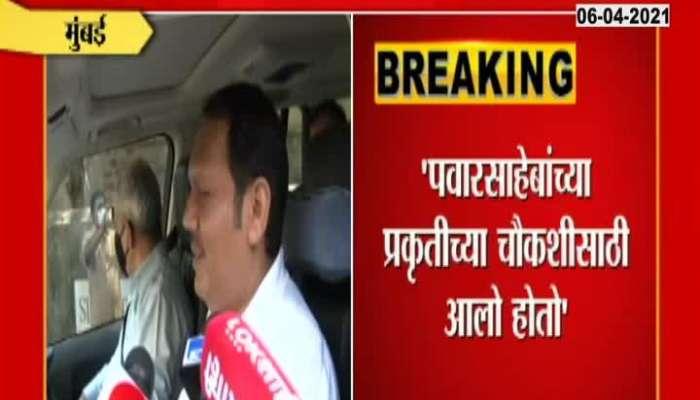 BJP MP Udayanraje Bhosle Arrive At Silver Oak To Visit Sharad Pawar Update