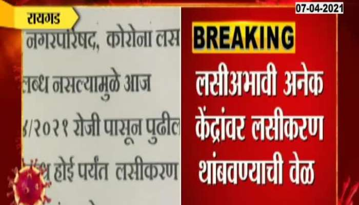Raigad District In Scarcity Of Covid Vaccine
