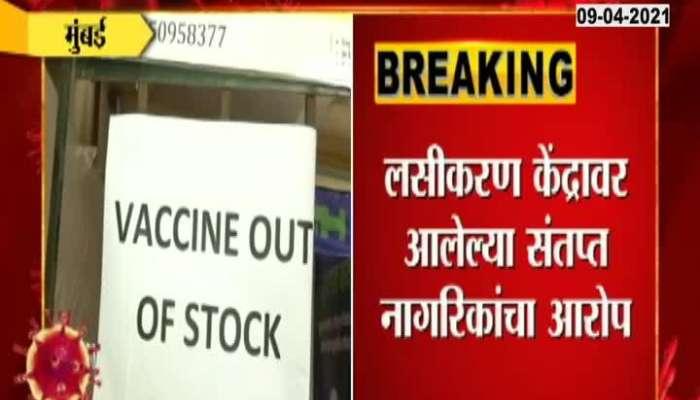 Mumbai,Mahim Shortage Of Corona Vaccine Anger People Reaction