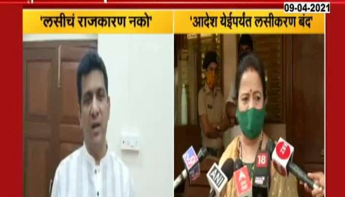 Mumbai Guardian Minister And Mayor On Vaccination Stopped From Shortage Of Vaccination