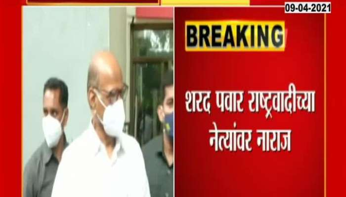 Sharad Pawar not Happy On NCP Leaders In Support To Deshmukh
