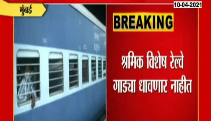 Mumbai Shramik Railway Not Run On Track Its Fake News Clear By Central Railway