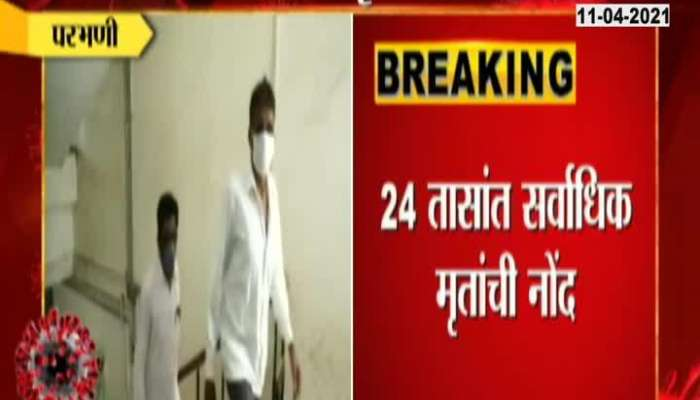 Parbhani 14 died in last 24 hours due to corona