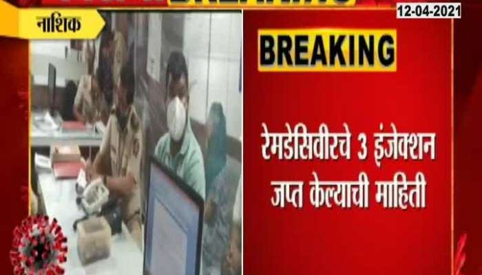 Nashik Panchvati Police Arrested Doctor Red Handed Black Marketing Remdesivir Injection