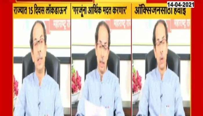 CM Uddhav Thackeray On Lockdown
