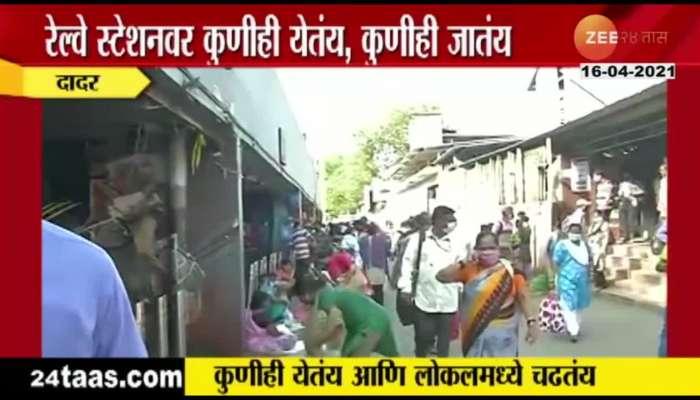 Mumbai_Dadar_Western_Railway_Everyone_Travel_Easily_In_Curfew