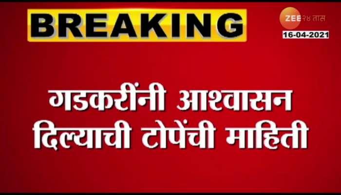 Health_Minister_Rajsh_Tope_Called_Nitin_Gadkari_Remedesivir_Medicine_Supply
