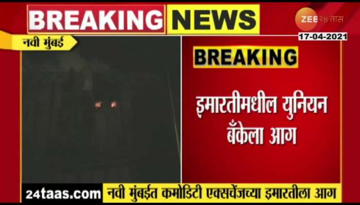 Navi Mumbai Fire In Commodity Exchange Building