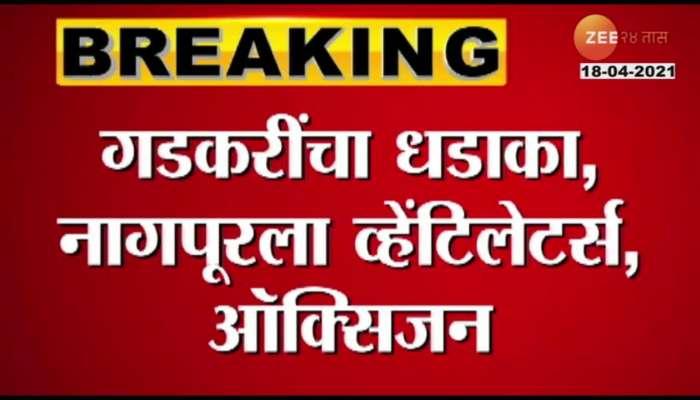 Nagpur_To_Receive_125_Ventilators_From_Central_Minister_Nitin_Gadkar