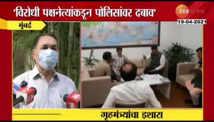 Mumbai_Minister_Dilip_Valase_Patil_Criticize_BJP_Leaders_On_Remdesivir_Injection_Issue_Fadanvis_Reaction