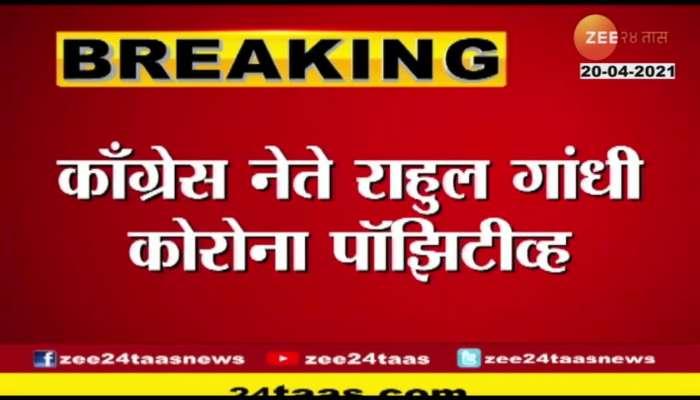 Congress_Leader_rahul gandhi Test_Corona_Positive
