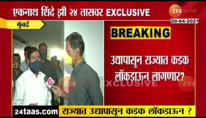 Minister Eknath Shinde O Strict Lockdown In State
