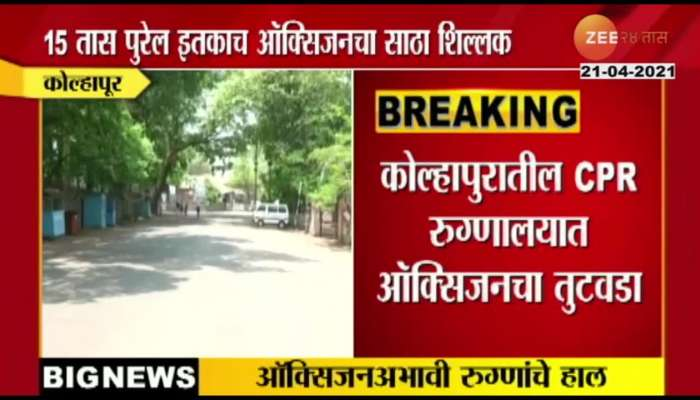covid-19 : Oxygen shortage in Kolhapur