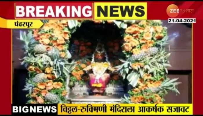 Pandharpur_Ram_Navmi_Festival_Mandir_Flower_Decoratation