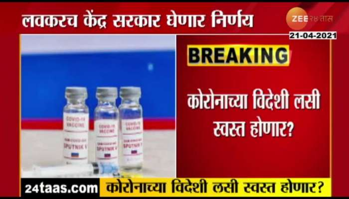 Corona foreign vaccine will be cheaper ?, the central government will decide