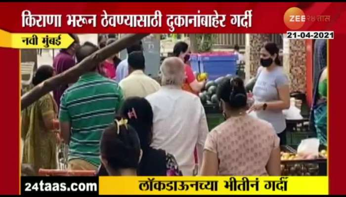 crowds in shops and vegetable markets in Navi Mumbai for fear of lockdown