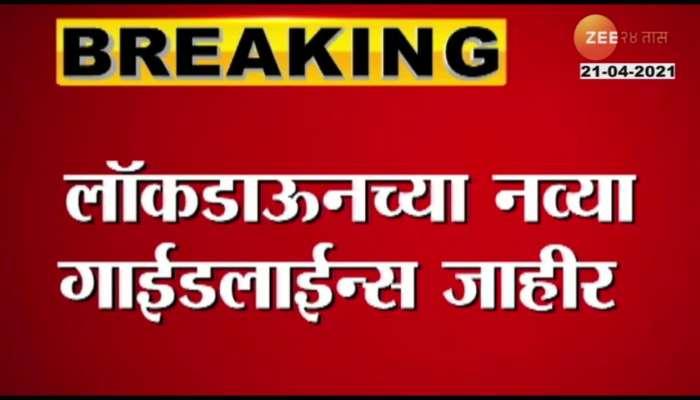 Strict Lockdown in Maharashtra from 22 April 2021