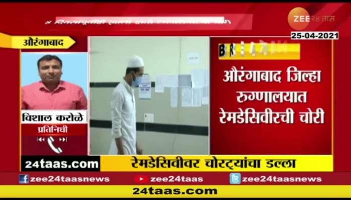 Aurangabad_5_remdesivir_stollen_from_Government_Hospital