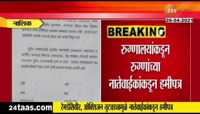 Nashik_Private_Hospital_Getting_Letter_From_Relatives_Of_Hospital_Not_Responsible_For_Scarcity