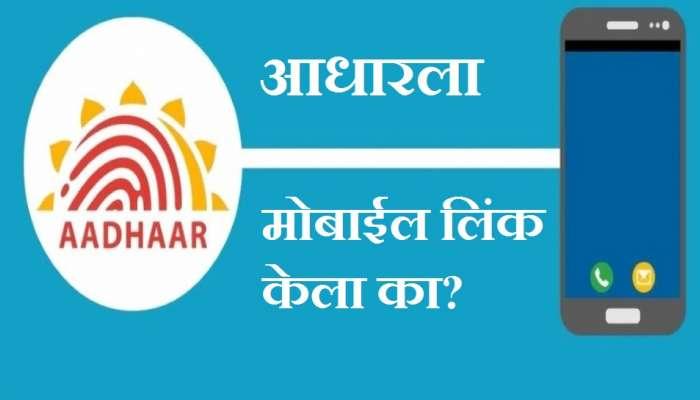 Aadhaar Card ला आपला मोबाईल नंबर लगेच करा लिंक, अन्यथा ही कामे रखडणार, हा आहे सोपा मार्ग