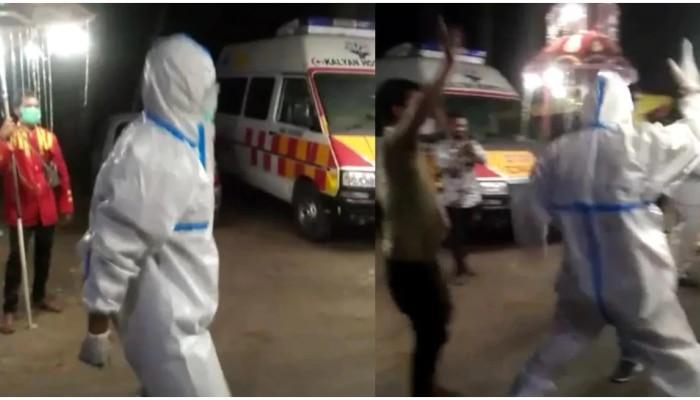 Viral Video: तणाव कमी करण्यासाठी PPE Kit मध्येच वरातीत डान्स करु लागला अॅम्ब्यूलन्स ड्रायव्हर