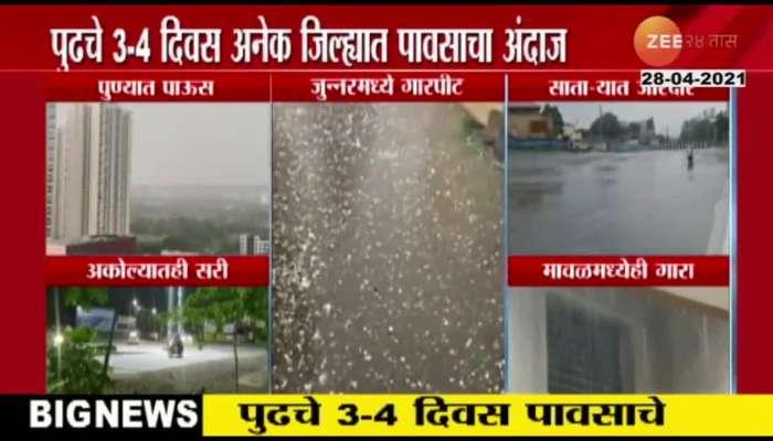Many_Parts_Of_Maharashtra_Recived_Unseasonal_Rainfall
