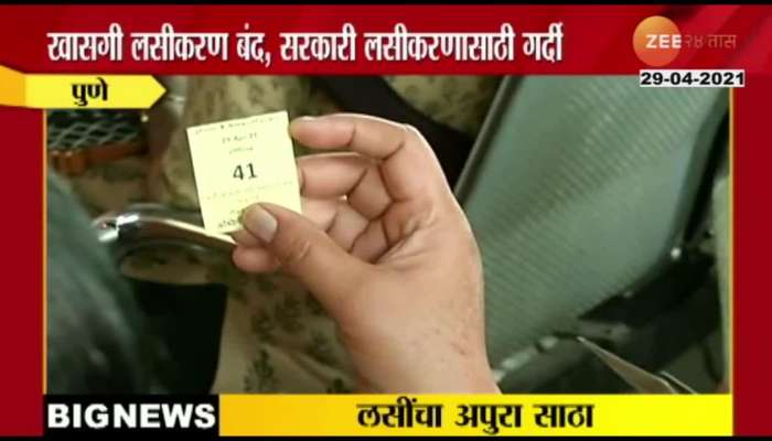 Pune_Ground_Report_On_Vaccination_Begins_With_Only_People_Who_Have_Registered