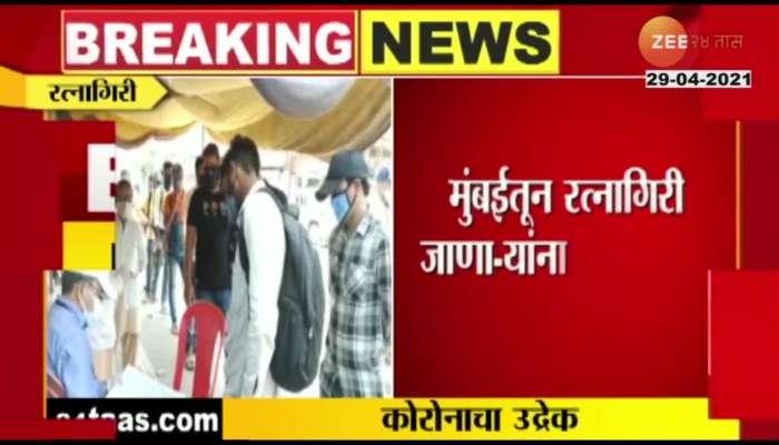 Corona test and 14 days quarantine for those going from Mumbai to Ratnagiri