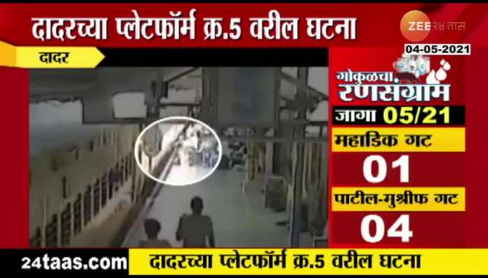 MUMBAI_DADAR_STN_SUCCESS_IN_RESCUING_HER_CHILD_WITH_A_PREGNANT_WOMAN