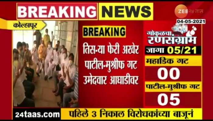 Kolhapur_Opposition_Shows_Winning_Sign_At_Gokul_Doodh_Sangh_Election