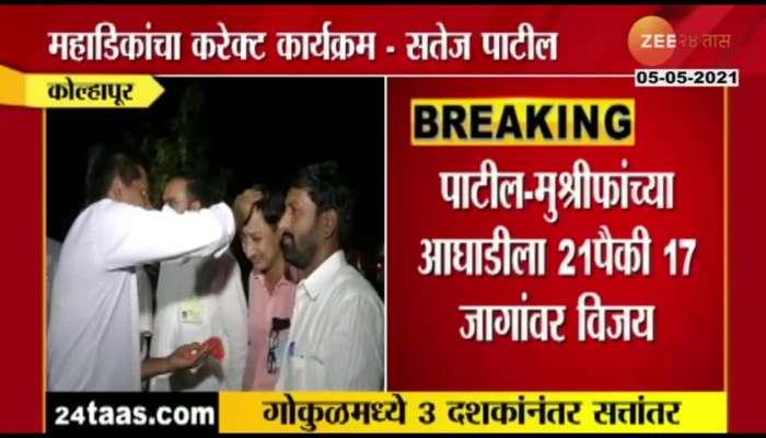 Kolhapur : Satej Patil and Hassam Mushrif On Winning Gokul Doodh Sangh Election