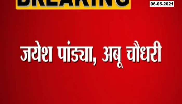 Maharashtra ATS Arrested 2 Man with 21 Crore Uranium