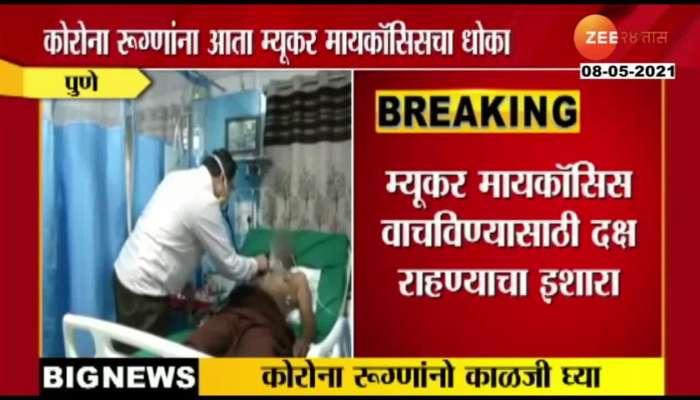 Pune_Doctors_Alert_To_Covid_Patients_From_Mucormycosis