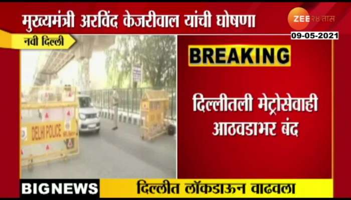 Delhi Lockdown Extended By A Week Till 17Th May