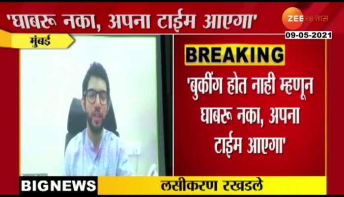 State Minister Aaditya Thackeray On Covid Vaccination